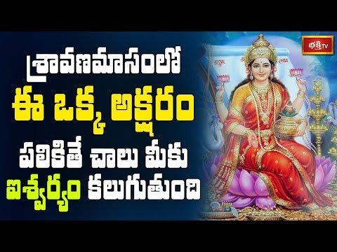 శ్రావణమాసంలో ఈ ఒక్క అక్షరం పలికితే చాలు మీకు ఐశ్వర్యం కలుగుతుంది || Sri TKV Raghavan || Bhakthi TV