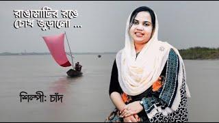 রাঙামাটির রঙ্গে চোখ জুড়ালো   Rangamatir Ronge Chokh Juralo   Chaad