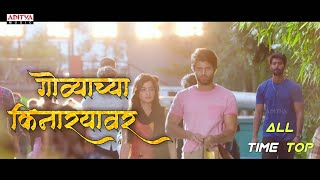 Govyachya Kinaryav Dj manoj mumbai and Dj sky | marathi dj song | All time top song