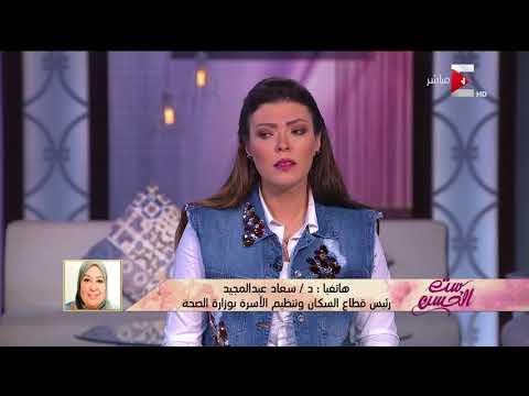 ست الحسن - وسيلة جديدة لمنع الحمل بـ 1.5 جنيه .. تعرف على طرق إستعمالها مع د. سعاد عبدالمجيد  - 15:21-2018 / 4 / 23