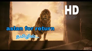The Chronicles of Narnia-(தமிழில்)RETURN FOR ASLAN