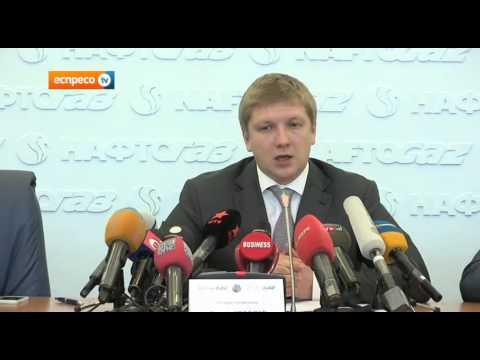 НАК «Нафтогаз України» оприлюднила інформацію щодо своїх боржників