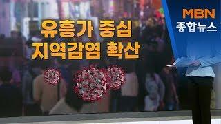 서울 유흥가 2차 대유행 온상 되나?[MBN 종합뉴스]