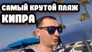 Кипр 2019.  САМЫЙ КРУТОЙ ПЛЯЖ Nissi Beach! НИССИ БИЧ!