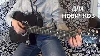 #4 Как играть: Мелодия для новичков (Разбор видео урок)