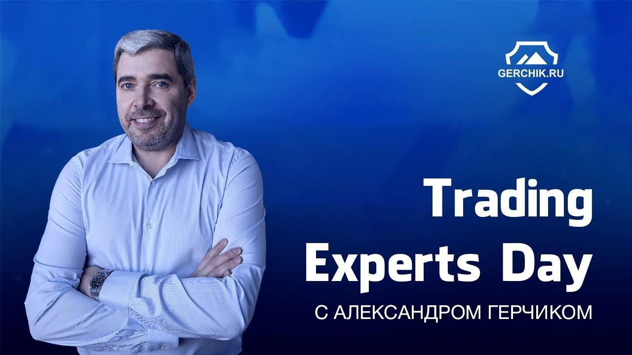 Конференция «Trading Experts Day» 23.01.18