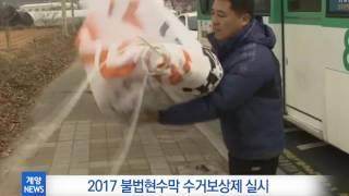 1월 3주_ 2017 불법현수막 수거보상제 실시 영상 썸네일