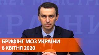 Коронавирус в Украине 8 апреля | Брифинг о мерах по противодействию распространения инфекции