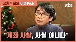 """유시민, 검찰 사찰 의혹 제기 사과…한동훈 """"필요한 조치 검토"""" / JTBC 정치부회의"""