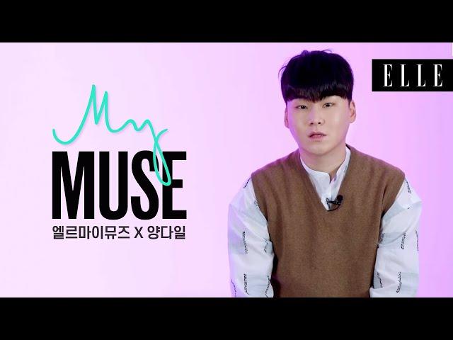 눈 감고 귀호강의 세계로!  양다일 '이밤' LIVE  / Yang Da Il 'Tonight' LIVE ver.(Kpop music) #ELLE마이뮤즈 I ELLE KOREA