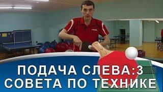 ПОДАЧА СЛЕВА в НАСТОЛЬНОМ ТЕННИСЕ (3 совета по технике подачи настольного тенниса )