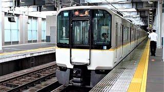 近畿日本鉄道 9820系 先頭車9328編成 西宮駅