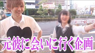 【第1回】タケヤキ元カノに会いに行ったらまさかの展開になった thumbnail