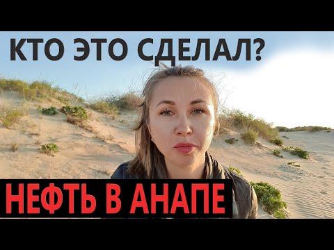 #Анапа ВСЯ ПРАВДА О ВЫБРОСАХ В МОРЕ!!!