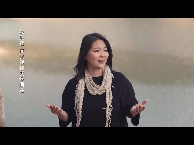 全因為祢 MV - 鄧婉玲