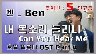 [5단고음] | 벤 [Ben] - 내 목소리 들리니 [Can You Hear Me] _ 호텔 델루나 OST Part.9 | (Male Cover - 오늘하나)