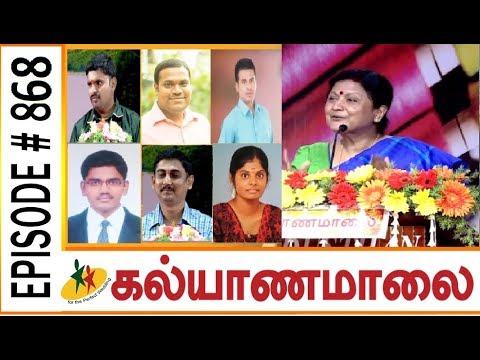 Kalyanamalai - Kovai Peecharangam | Full Episode 868 | Sun TV Show