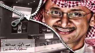يا عيونه..عبدالمجيد عبدالله Abdulmajeed Abdullah
