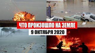 Катаклизмы за день 9 октября 2020 | месть природы,изменение климата,событие дня, в мире,боль земли