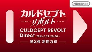 カルドセプト® リボルト Direct 第2弾 新能力編 2016.6.22 プレゼンテーション映像