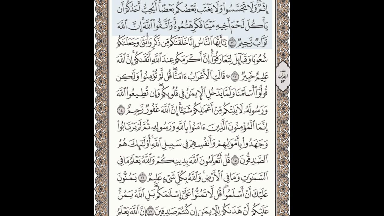 سورة الحجرات 12 18 ٥١٧ Sheikh Anas Alhibri Youtube