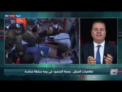 تظاهرات العراق.. جمعة الصمود في وجه سلطة صامدة  - نشر قبل 4 ساعة