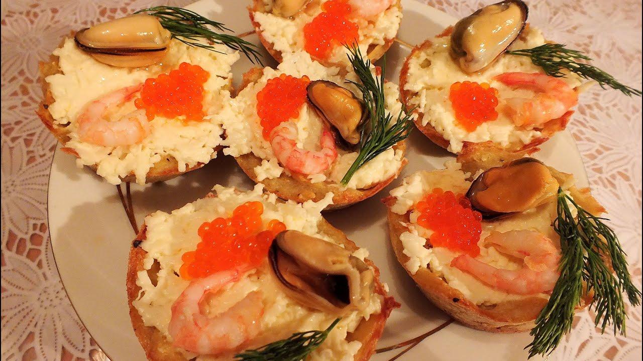 Вкусные Тарталетки из картофеля с морепродуктами закуска праздничный стол