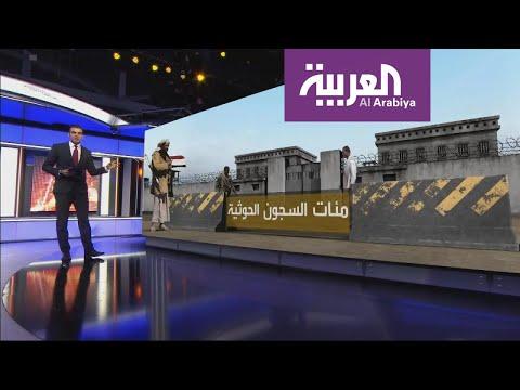 السجون الحوثية بالمئات  - نشر قبل 7 ساعة