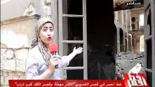 بالفيديو| قصر الخديوي توفيق يتحول إلى وكر للبلطجية ومدمني المخدرات