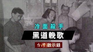冷面殺手黑道輓歌 劉煥榮與他的女人【台灣啟示錄】20181028