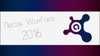 Песок для Warface | 2016 (Полное видео) - 21.12.2016(https://vk.com/pesokwfob_01 - Объявления | Фарм достижений | Статы в WarFace ----- ----- https://vk.com/pesokwf_01 - Warface Песок | Фарм достиже..., 2016-09-25T15:50:37.000Z)