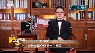 周游电影:电影中那些赞美祖国的经典歌曲【中国电影报道 | 20191002】