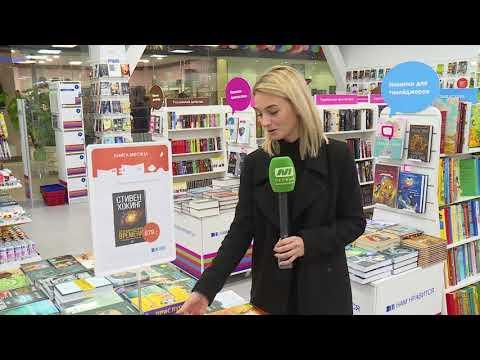 """В Нижневартовске открылся новый магазин сети """"Читай-город"""""""