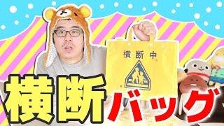 静岡県民なら誰でも知ってるらしい!噂の「横断バッグ」買ってみた! thumbnail