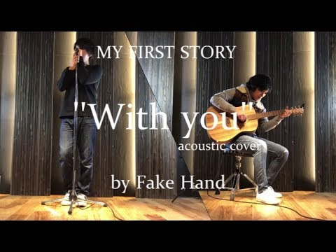 MY FIRST STORYになりたくて-With you-acoustic covered by Fake Hand
