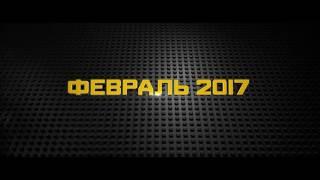 Лего Фильм: Бэтмен - Трейлер