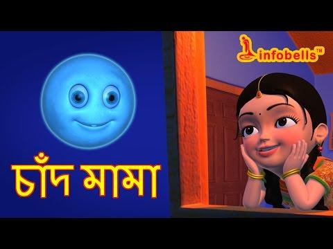 Chand Mama | Bengali Rhymes for Children | Infobells