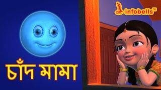 Chand Mama   Bengali Rhymes for Children   Infobells