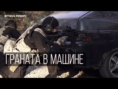 Тренировка Спецназа в снаряжении Stich Profi / SWAT training in Stich Profi equipment