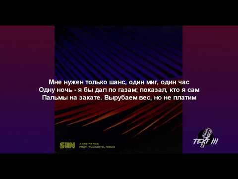 Andy Panda - Sun (feat  TumaniYO, Niman) (Текст трека)