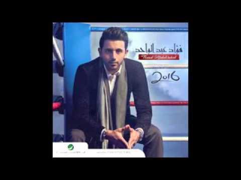 Fouad Abdul Wahed _ Hail Allah _ فـؤاد عبد الواحد