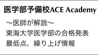 合格 発表 大学 東海