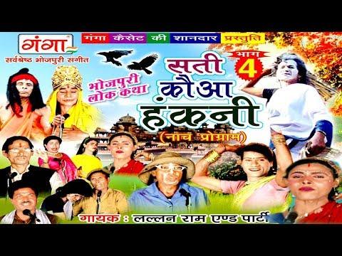 भोजपुरी नौटंकी - सती कौआ हंकनी (भाग-4) - Bhojpuri Nautanki | Sati Kawa Hakni Nach Programme
