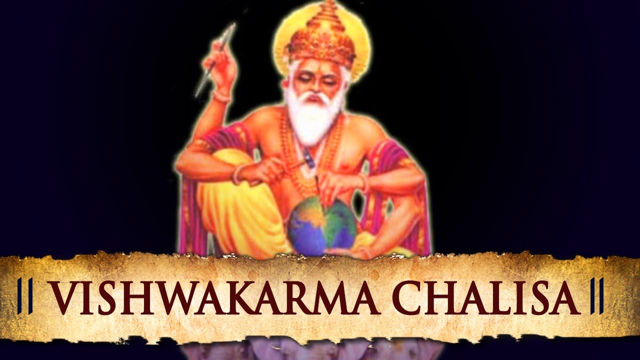 Shree Vishwakarma Chalisa - Famous Latest Hindi Devotional Song ...