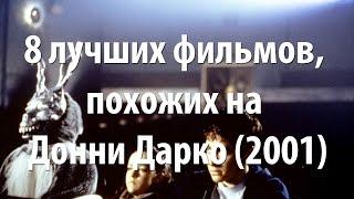 8 лучших фильмов, похожих на Донни Дарко (2001)