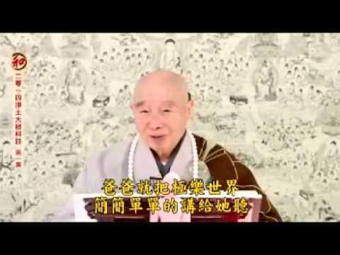 Tập 1B: Tịnh Độ Đại Kinh Khoa Chú 2014.mpg | Tịnh Không Lão Pháp sư chủ giảng