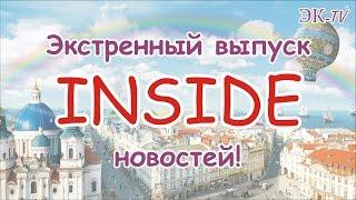 Экстренный выпуск новостей! INSIDE!