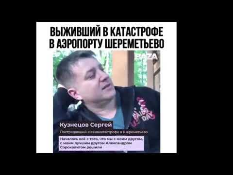 Выживший в катастрофе в аэропорту Шереметьево