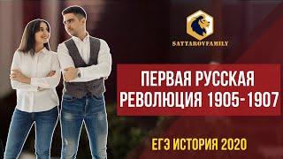 Первая русская революция 1905 -1907