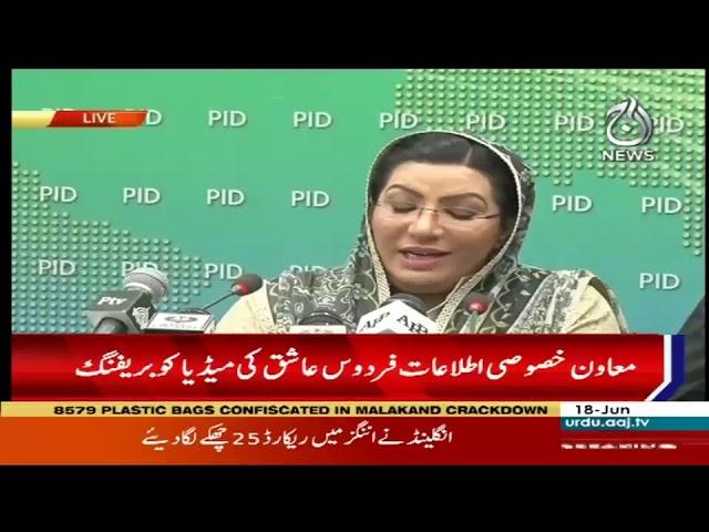 Headlines 6 PM | 18 June 2019 | Aaj News